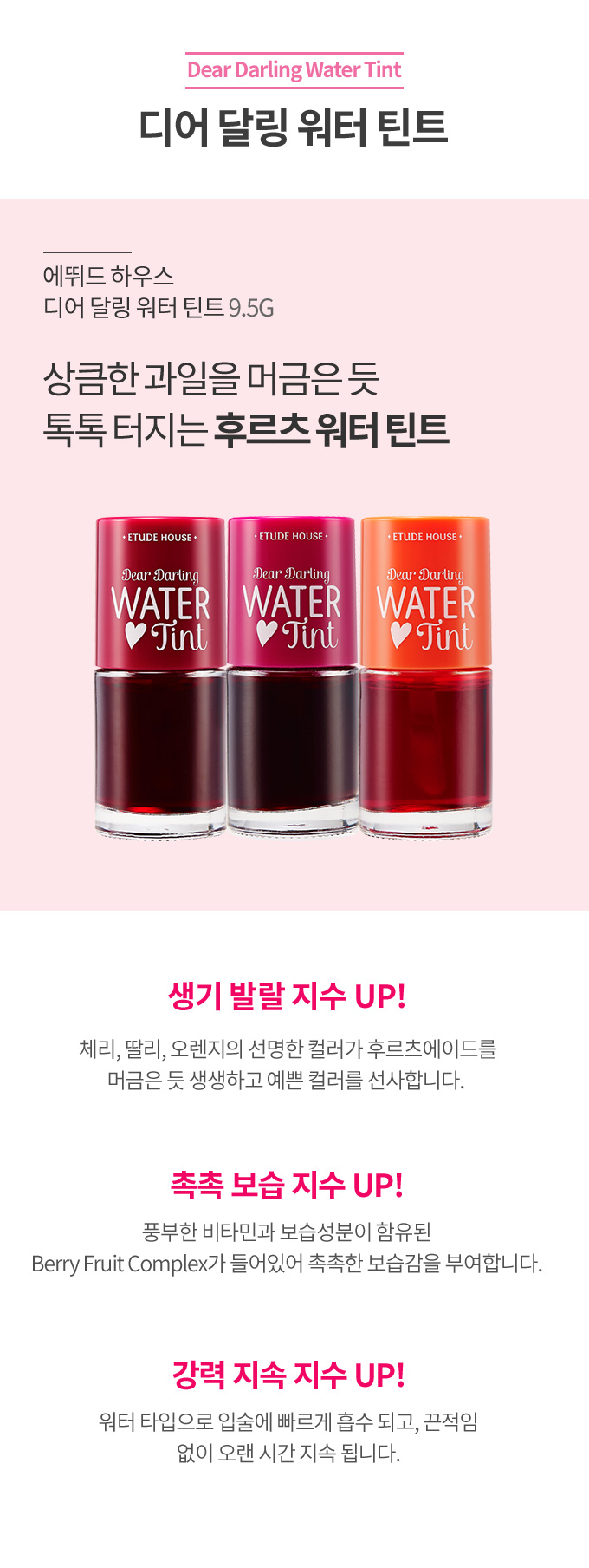 Etude Dear Darting Water