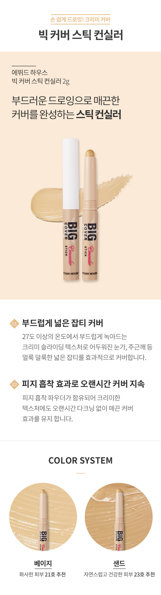 Etude Big Cover Stick Concealer