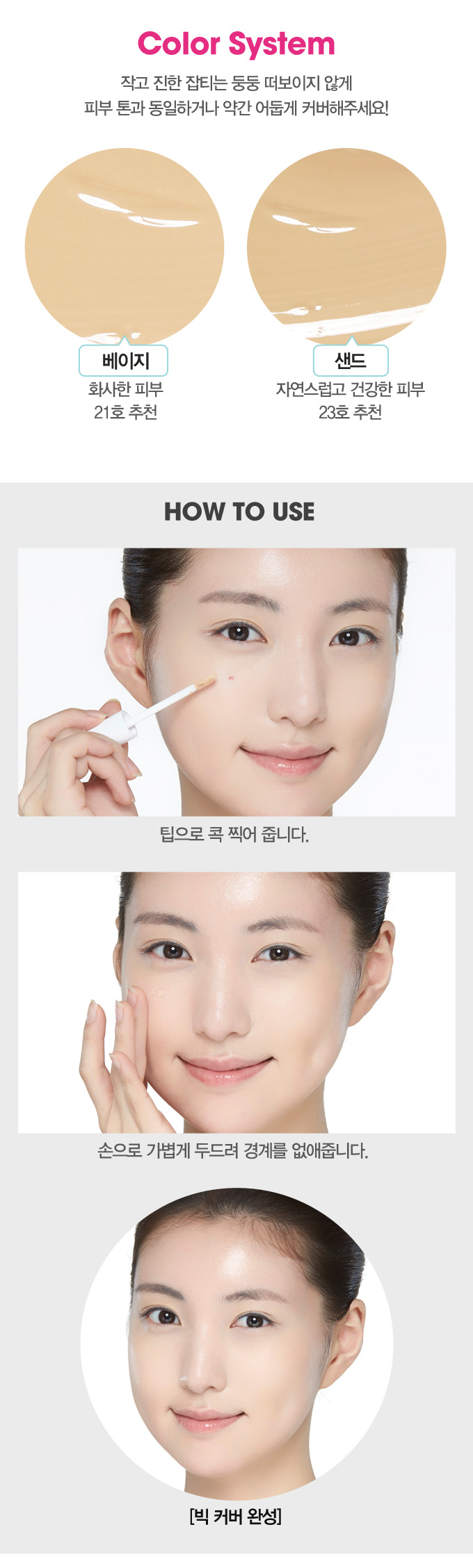 Etude Big Cover Concealer tips