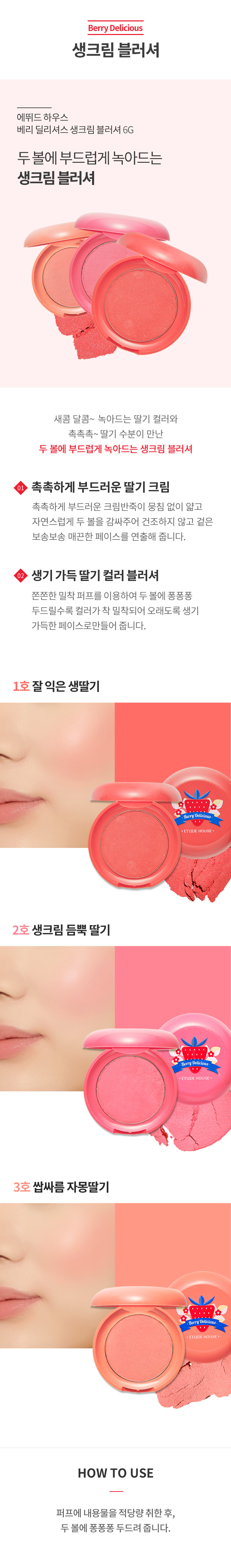 Berry Delicious cream blusher