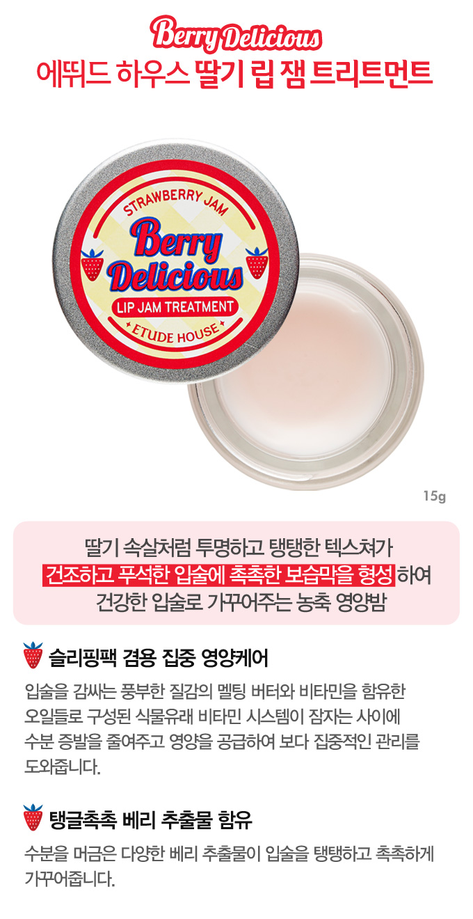 [ Etude House ] Etude Berry Delicious Strawberry Lip Jam Treatment