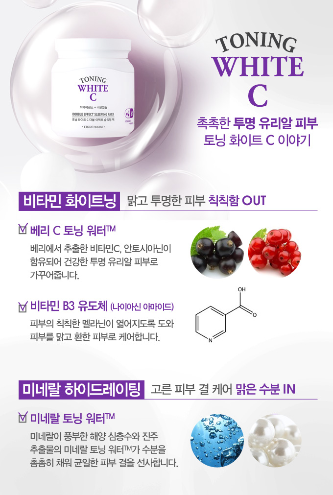 Etude Toning White C Tone up Cream