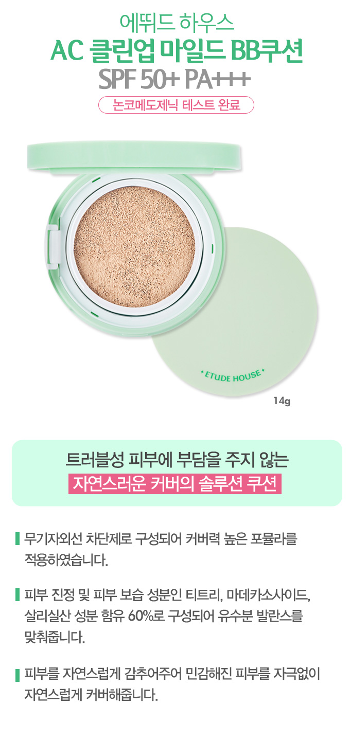 Etude AC Clean Up Mild BB Cushion SPF50 / PA +++ 14g.