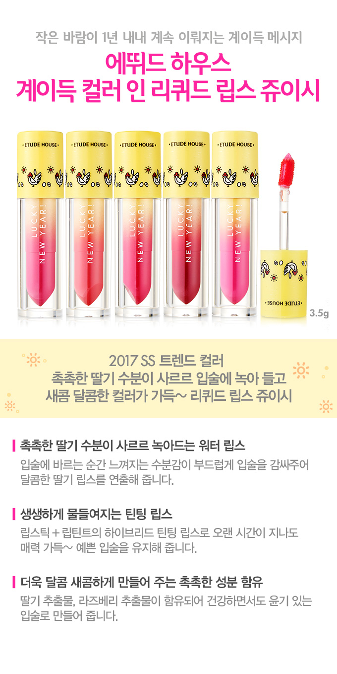Etude Lucky New Year Color in Liquid Lips Juicy