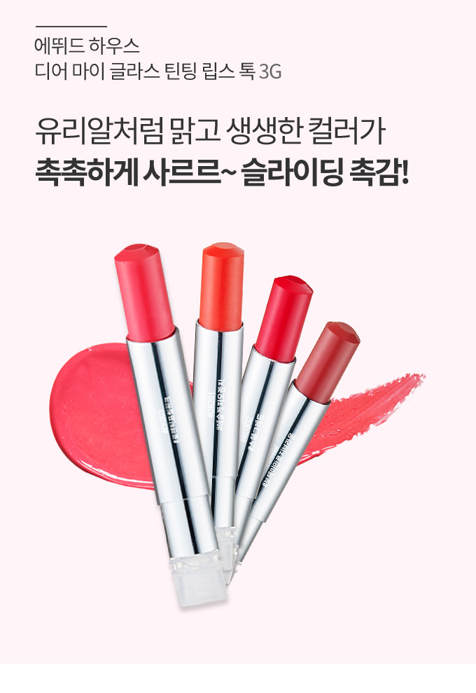 etude house glass tinting lips talk case