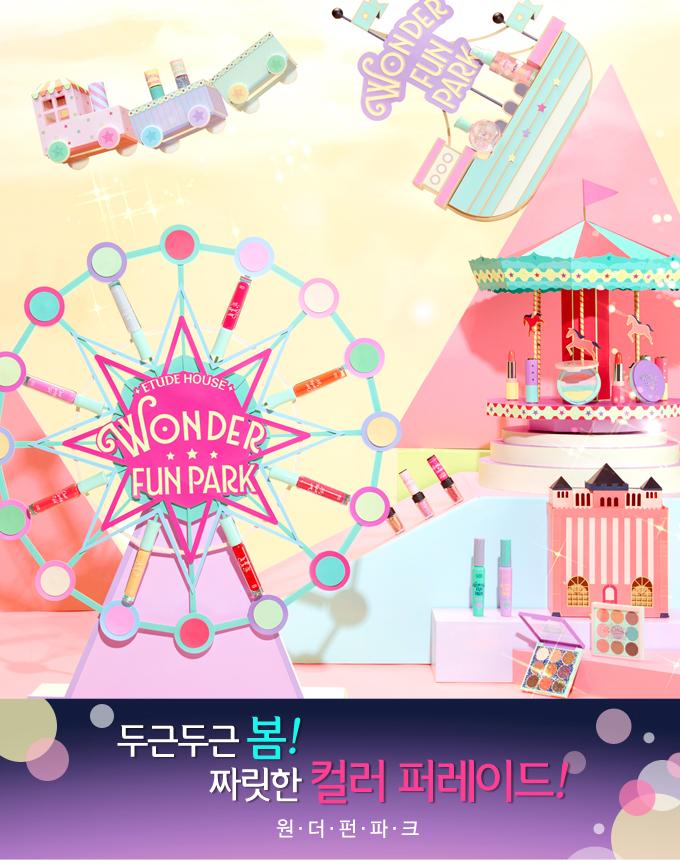 Etude Wonder Fun Park Glitter Pigment 2g
