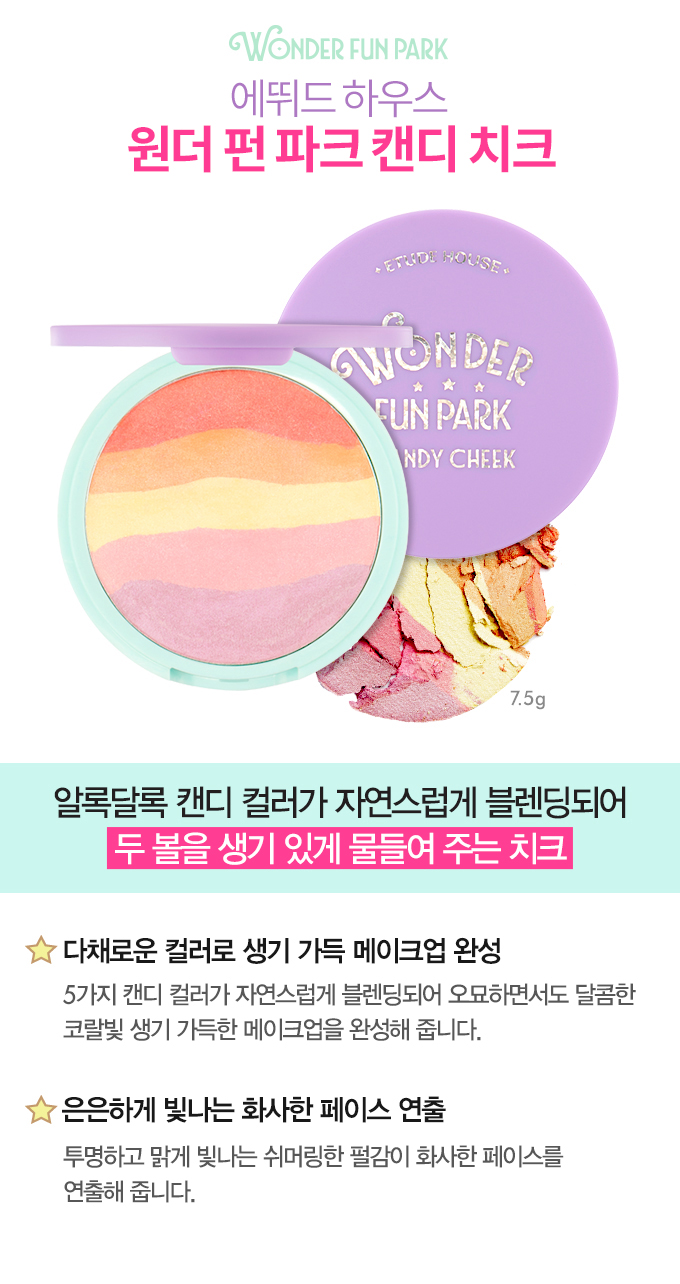 Etude Wonder Fun Park Candy Cheek 7.5g