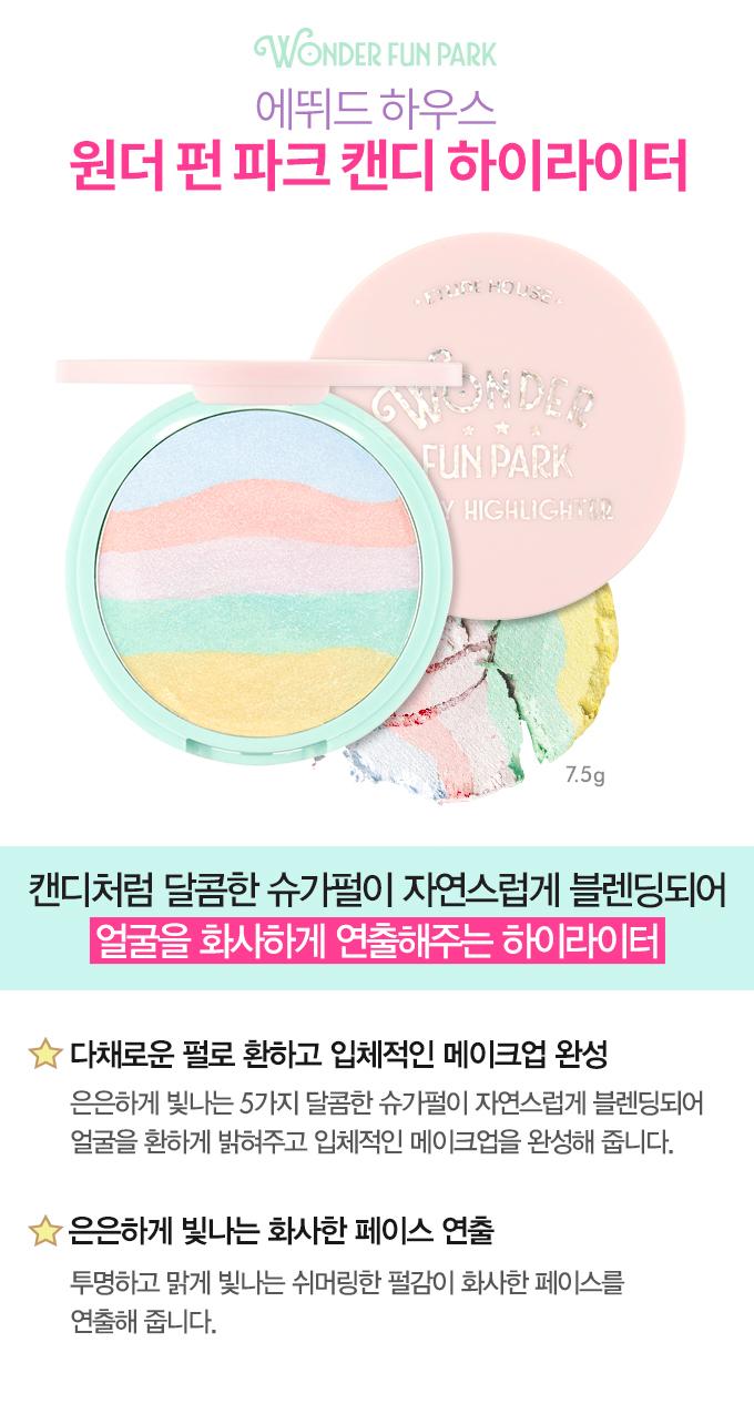 Etude Wonder Fun Park Candy Highlighter 7.5g