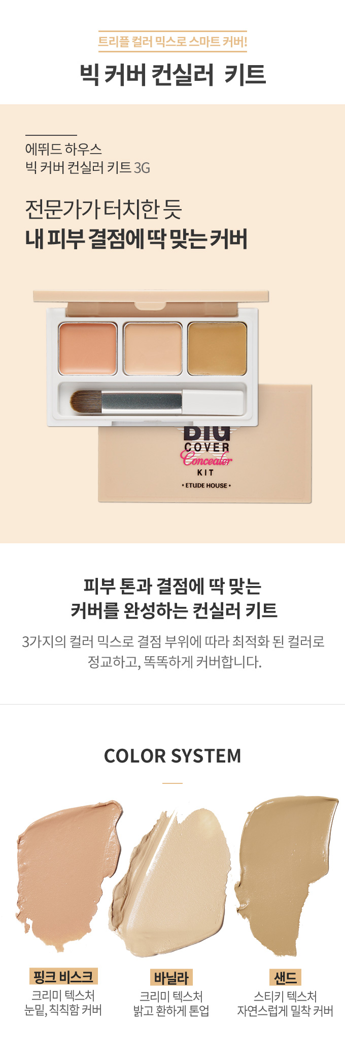 Etude House Big Cover Concealer Kit Lunatu Kissfull Lip Care Volume 3g Related Products Customers Also Viewed Previous Kissful